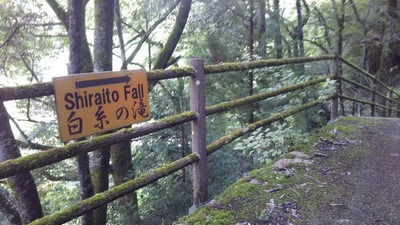 白糸の滝道標3.jpg