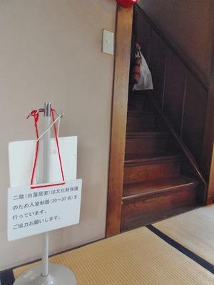 白蓮の居室への階段.jpg
