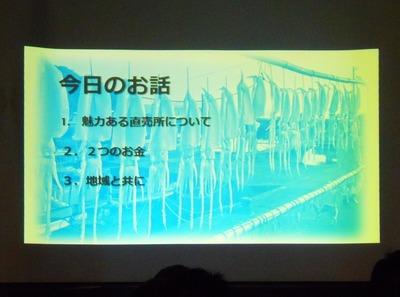 直売所が果たす役割と地域経済・今日のお話.jpg