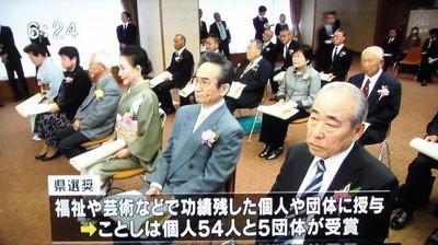 県選奨表彰式.jpg