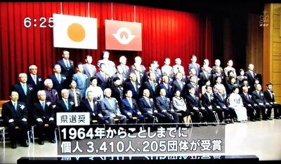 県選奨記念撮影.jpg