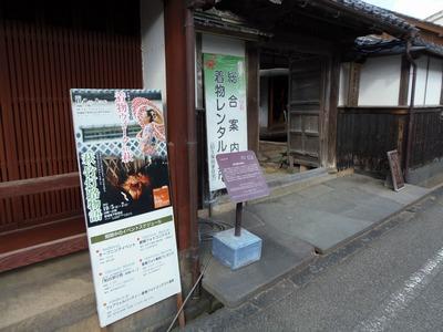 着物ウイークin萩・総合案内所(久保田家住宅).jpg
