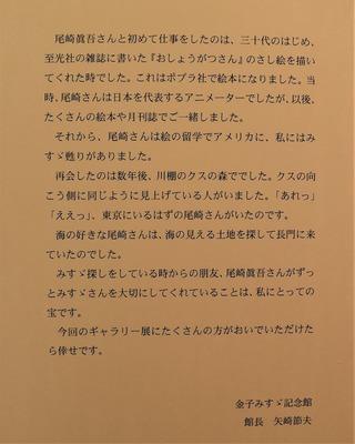 矢崎節夫さんのメッセージ.jpg