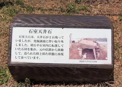 石室天井石説明.jpg