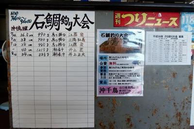 石鯛釣り大会.jpg