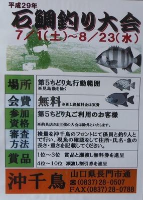 石鯛釣り大会案内.jpg