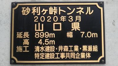 砂利ヶ峠トンネル説明.jpg
