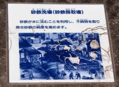砂鉄洗い場1.jpg
