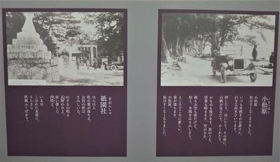 祇園社と小松原.jpg