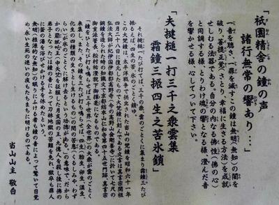 祇園精舎の鐘の声・・・説明.jpg