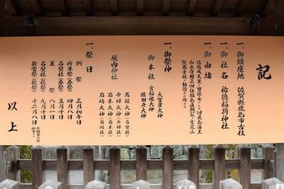 祐徳稲荷神社・由緒.jpg