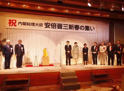 祝内閣総理大臣安倍晋三新春の集い.jpg