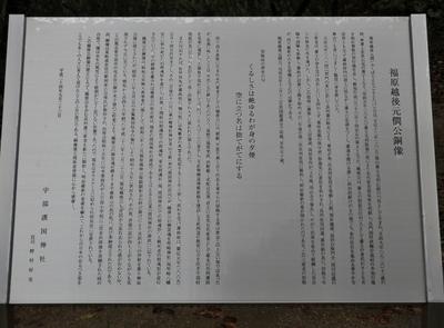 福原越後元�|公銅像説明板.jpg