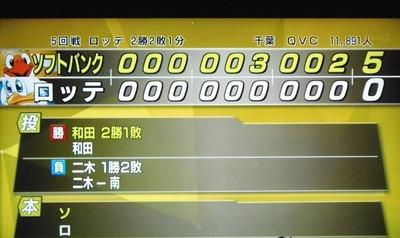 福岡ソフトバンクホークス5対0で勝利.jpg