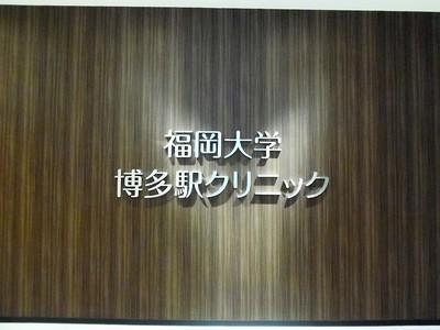 福岡大学博多駅クリニック1.jpg