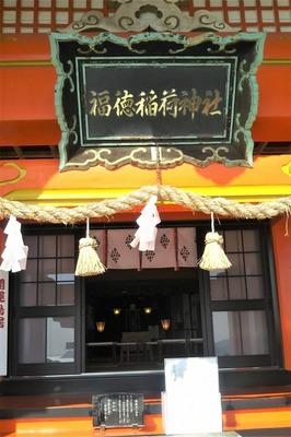 福徳稲荷神社5.jpg