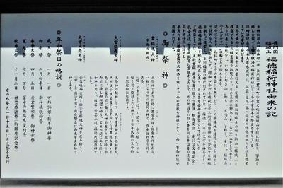 福徳稲荷神社由来.jpg