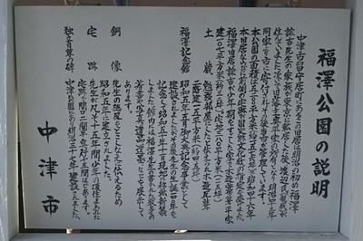 福澤公園の説明.jpg