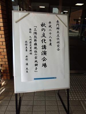 秋の文化講演会案内.jpg