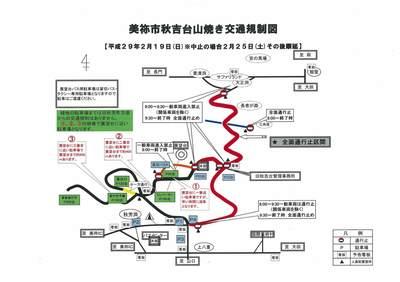 秋吉台の山焼き交通規制.jpg