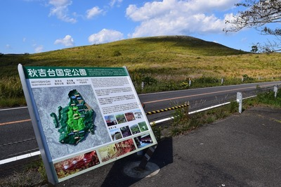 秋吉台国定公園.jpg