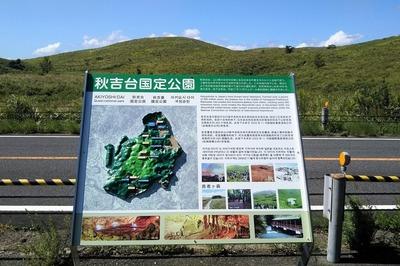 秋吉台国定公園案内.jpg