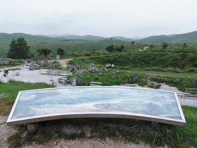 秋吉台国定公園案内2.jpg