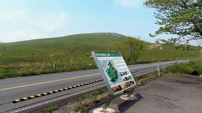 秋吉台国定公園説明1.jpg