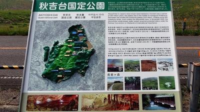 秋吉台国定公園説明2.jpg