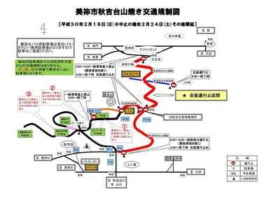 秋吉台山焼き交通規制図.jpg