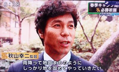 秋山監督.jpg