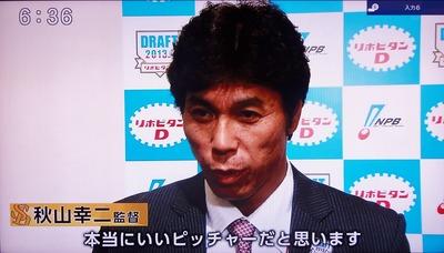 秋山監督2.jpg