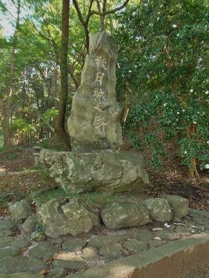 秋月城之碑.jpg