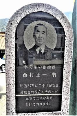 秋芳梨創始者・西村正一翁.jpg