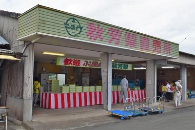秋芳梨直売所1.jpg