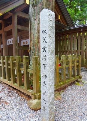 秩父宮殿下御成記念樹.jpg