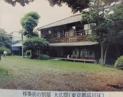 移築前の別邸大広間.jpg