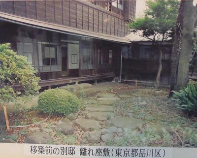 移築前の別邸離れ.jpg