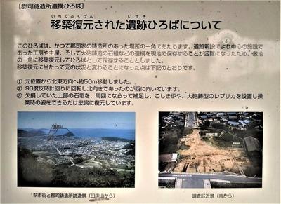 移築復元された遺跡広場.jpg