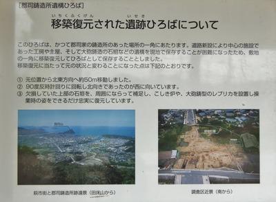 移築復元された遺跡広場説明.jpg