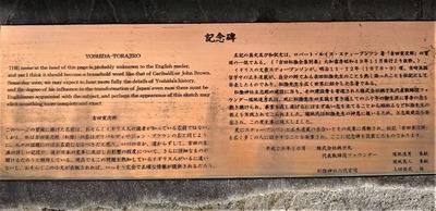 立志殿記念碑説明.jpg