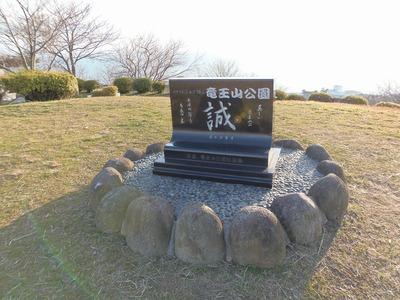 竜王山公園・誠.jpg