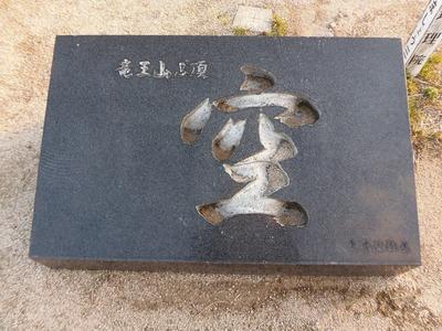 竜王山山頂2.jpg