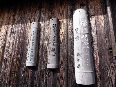 竹の詩2.jpg