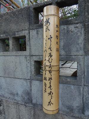 竹の詩・木戸孝允.jpg
