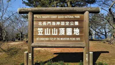 笠山山頂園地.jpg