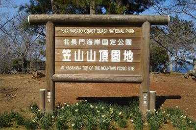 笠山山頂園地案内板.jpg