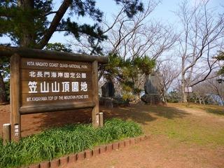 笠山山頂園案内.jpg
