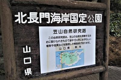 笠山自然研究路.jpg