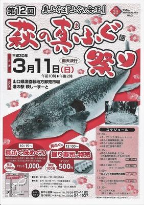 第12回萩真ふぐ祭り8.3.11.jpg